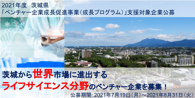 茨城県・ベンチャー企業成長促進事業支援対象公募