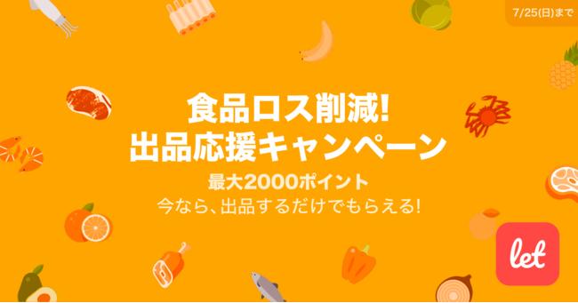 食品ロス削減!出品応援キャンペーン