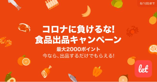食品出品キャンペーン