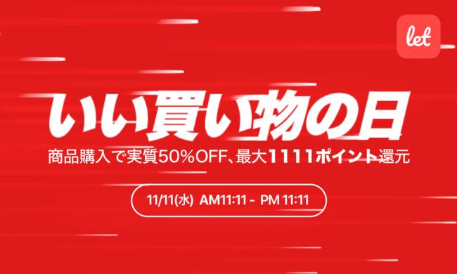 「いい買い物の日」キャンペーン