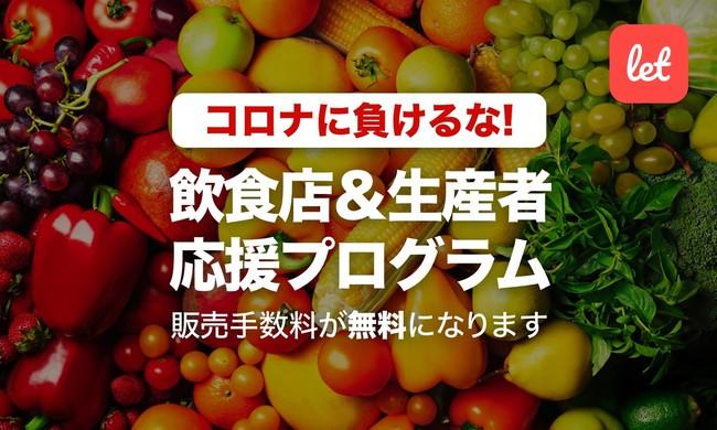 飲食店&生産者応援プログラム
