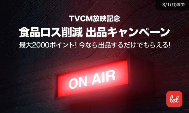 TVCM放映記念!食品ロス削減 出品キャンペーン