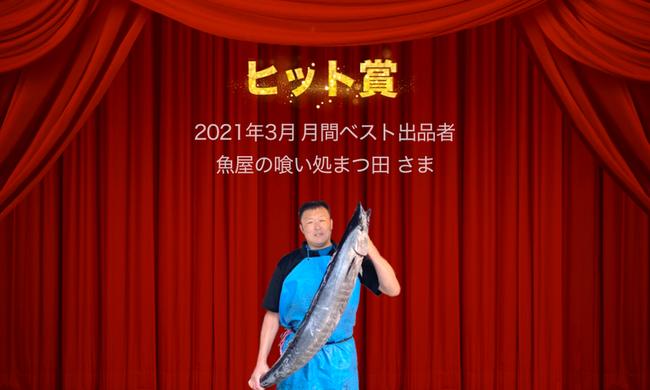 3月ヒット賞「魚屋の喰い処まつ田」様
