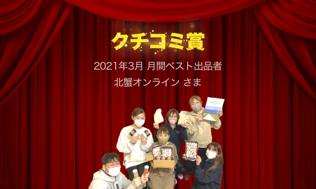 3月クチコミ賞「北蟹オンライン」様