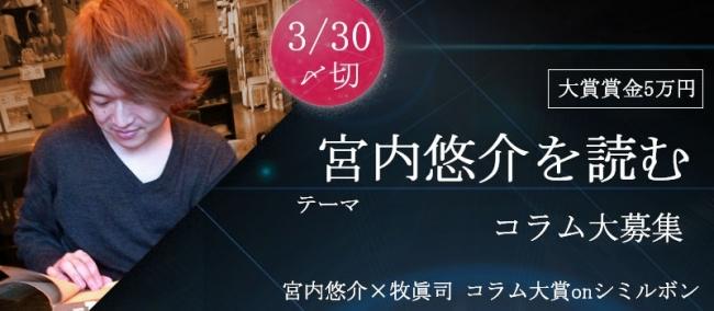 芥川賞ノミネートの人気SF作家・...