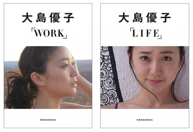 大島優子のデジタルフォトブック『WORK』\u0026『LIFE』電子限定発売