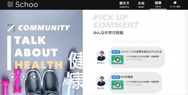 3領域コミュニティページ