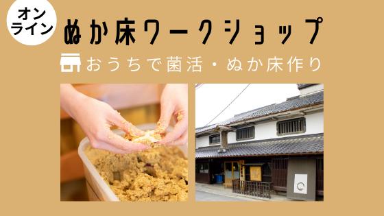 無添加自然栽培米のぬか床作りキット