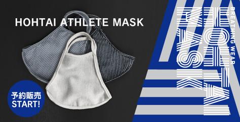 HOHTAI ATHLETE MASK(包帯アスリートマスク)イメージ