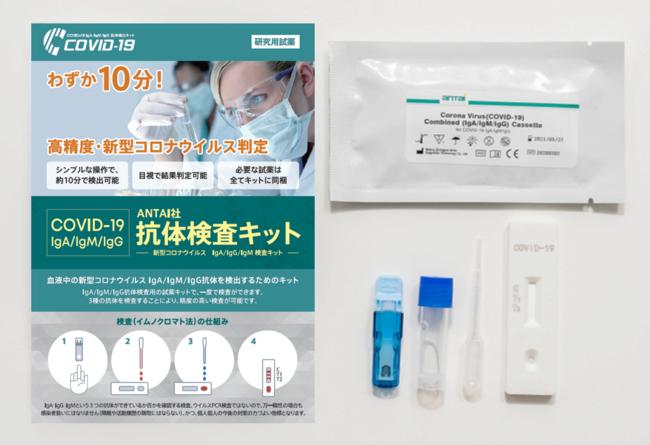 検査 新型 コロナ キット 抗体 ウイルス