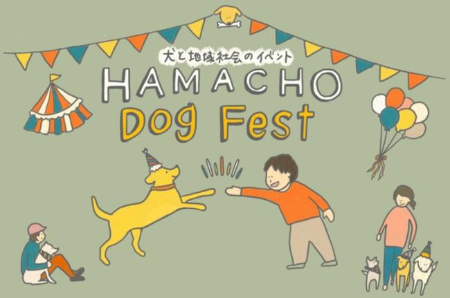 犬と地域社会のイベント「HAMACHO Dog Fest」開催!