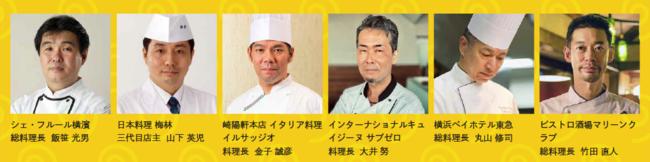 <横浜の人気レストランシェフ6人が集結!>