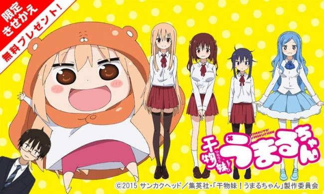 2015年7月よりTVアニメ放送開始記念!「干物妹!うまるちゃん」Android版Simejiにてキーボードきせかえ配信決定!