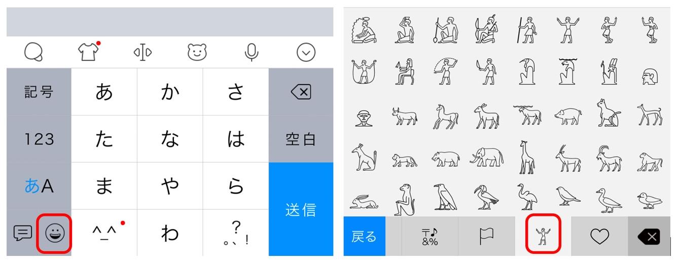 Simeji iOS版、ユニコードのヒエログリフを絵文字として搭載|バイドゥ ...