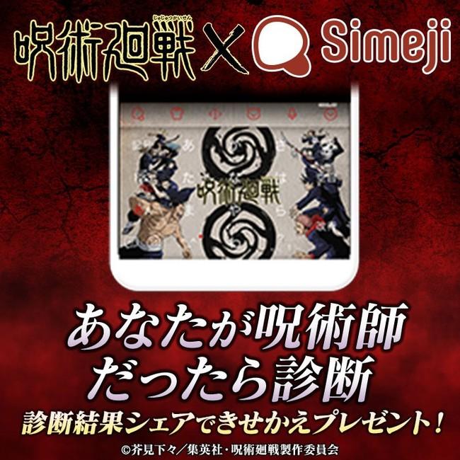 廻 simeji 戦 呪術