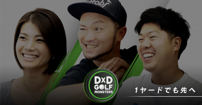 DxD GOLF MONSTERS