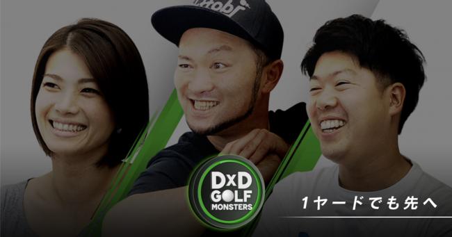 『D×D GOLF MONSTERS』