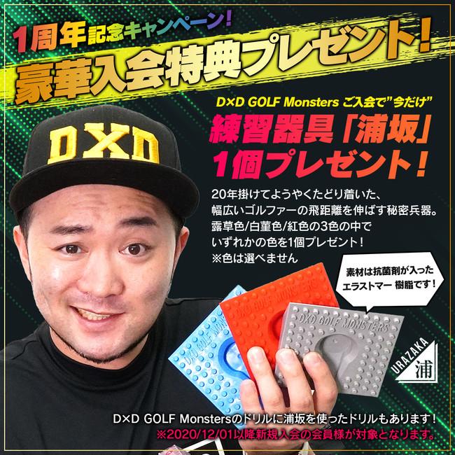 「浦坂」キャンペーン