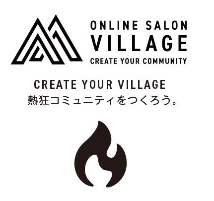 オンラインコミュニティ Village