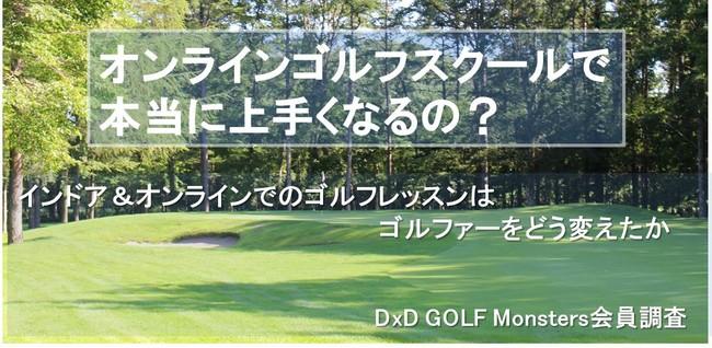 オンラインゴルフスクールは本当に上手くなるの?