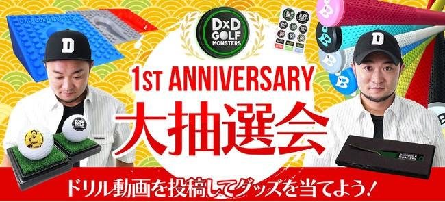 『D×D GOLF MONSTERS』1周年