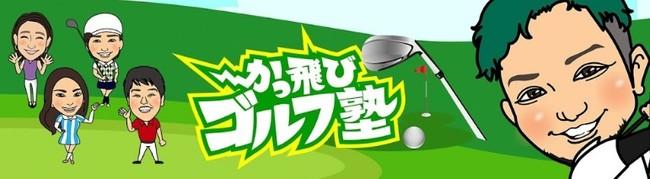 かっ飛びゴルフ塾CH