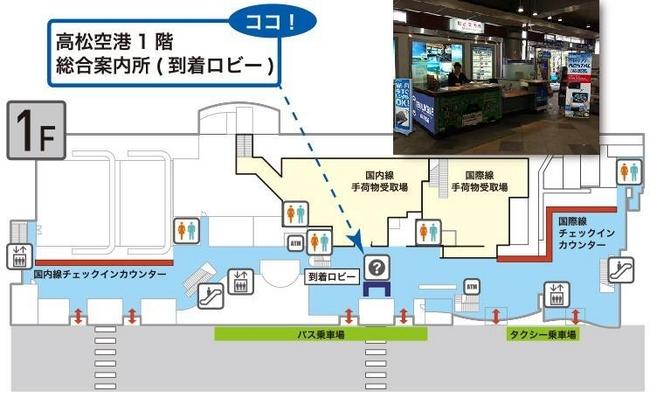 高松空港で初のモバイルレンタルサービス開始|株式会社 ...