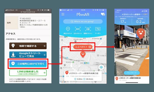 ナビゲーション アプリ