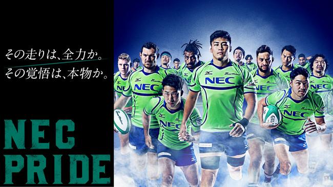 2020-21シーズンスローガンは『NEC PRIDE』キービジュアルを発表 ...