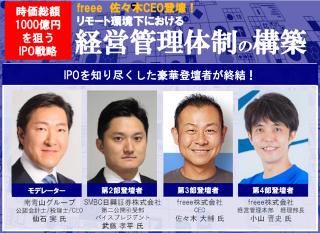 freeeが南青山グループ運営の「IPO・M&A ACADEMY」に協賛決定IPO準備 ...