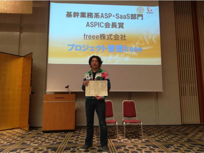 ASPIC表彰式にて