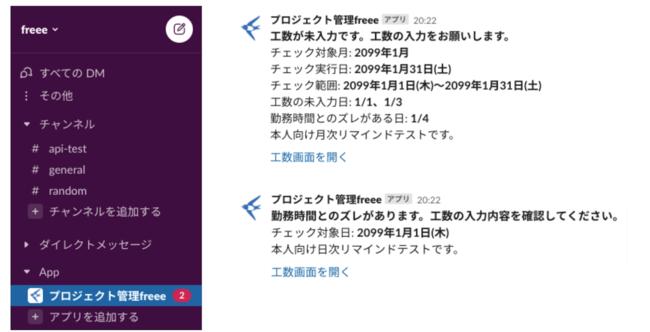 Slackでの通知イメージ(工数未入力のリマインド、勤務時間とのズレを通知)