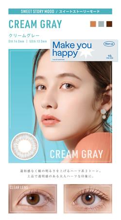 クリームグレー9月末より発売予定