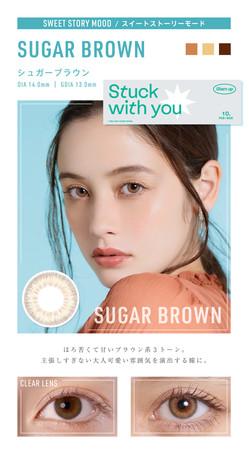 シュガーブラウン 9月末より発売予定