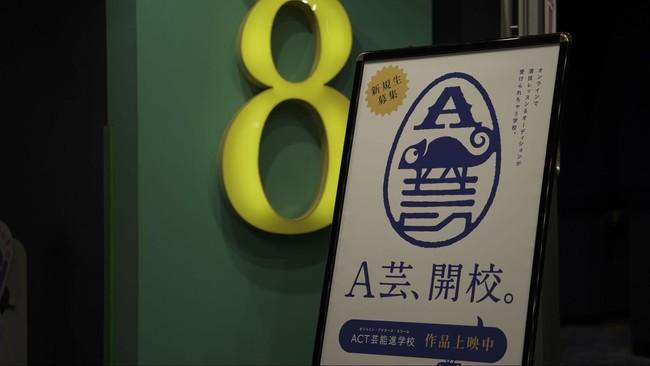 イオンシネマでのA芸作品上映会(映画祭)を実施