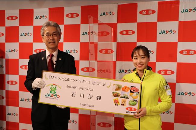 全農の桑田専務から石川選手に認定証を贈呈