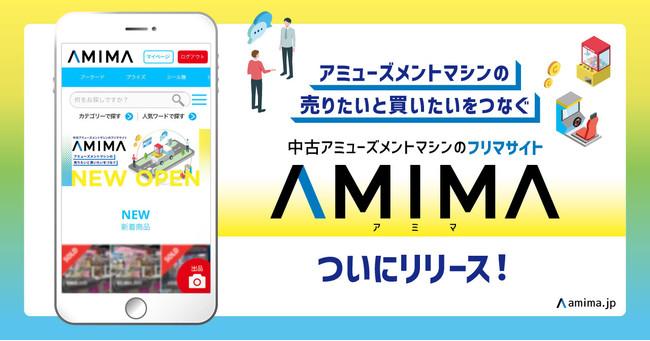 AMIMA サービス紹介