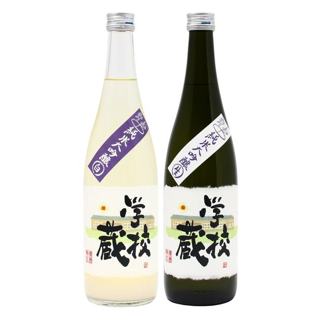 「学校蔵2020純米大吟醸」