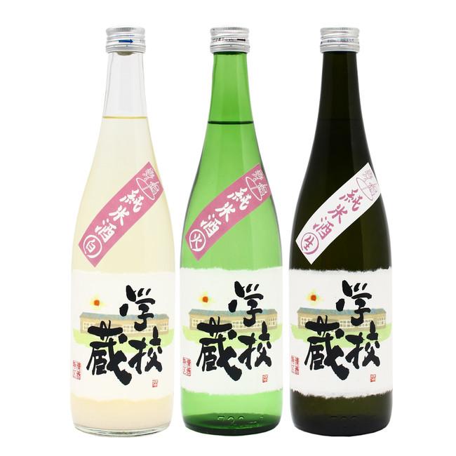 「学校蔵2020純米酒」