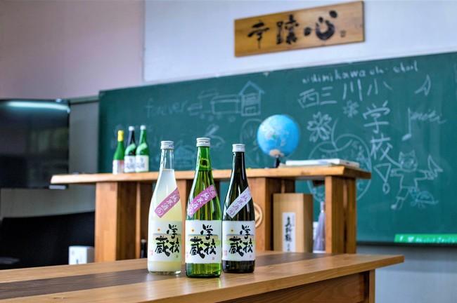 廃校を酒蔵に再生させた学校蔵の日本酒