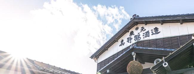 「真野鶴」醸造元・尾畑酒造(株)(新潟県佐渡市)