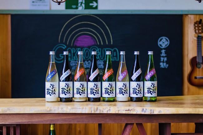 「学校蔵2020」のお酒たち