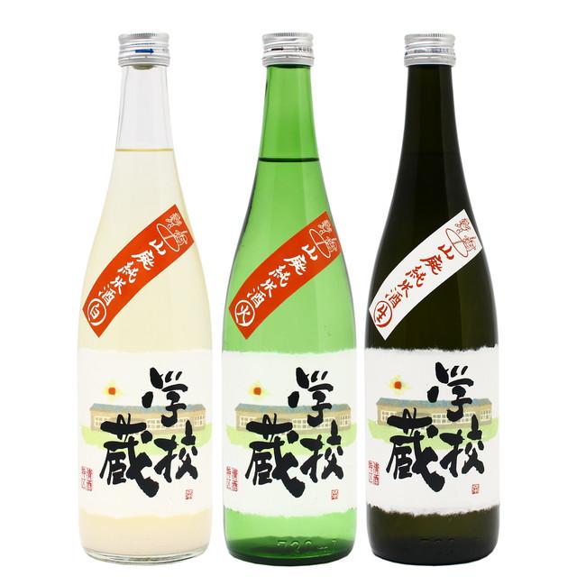 「学校蔵2020山廃純米」