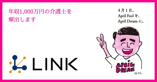 株式会社LINKのApril Dream