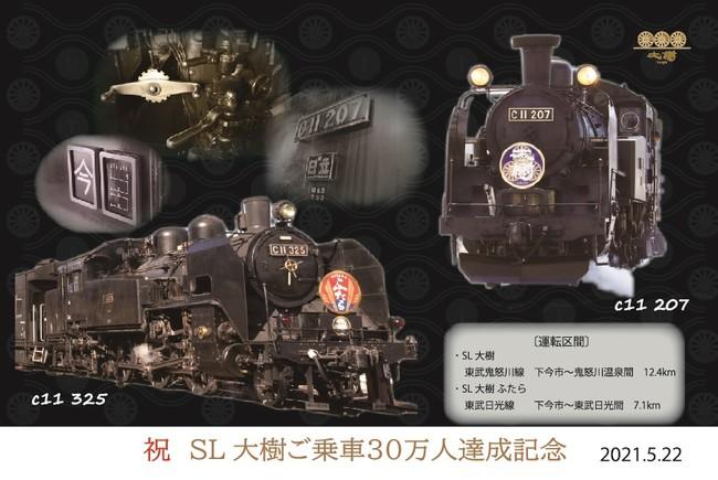 SL大樹「ご乗車30万人達成」記念ポストカード