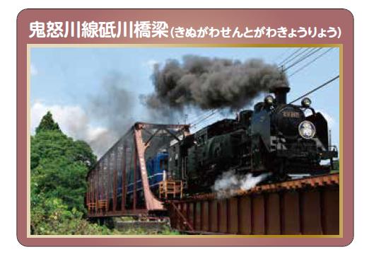 東武鉄道橋カード(イメージ)