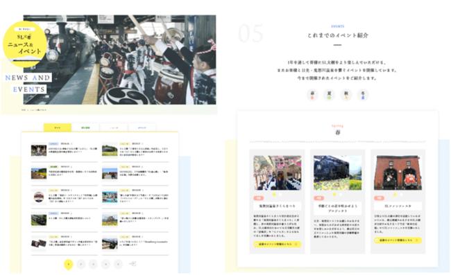 7月21日(水)からSL大樹公式ホームページをリニューアルします!