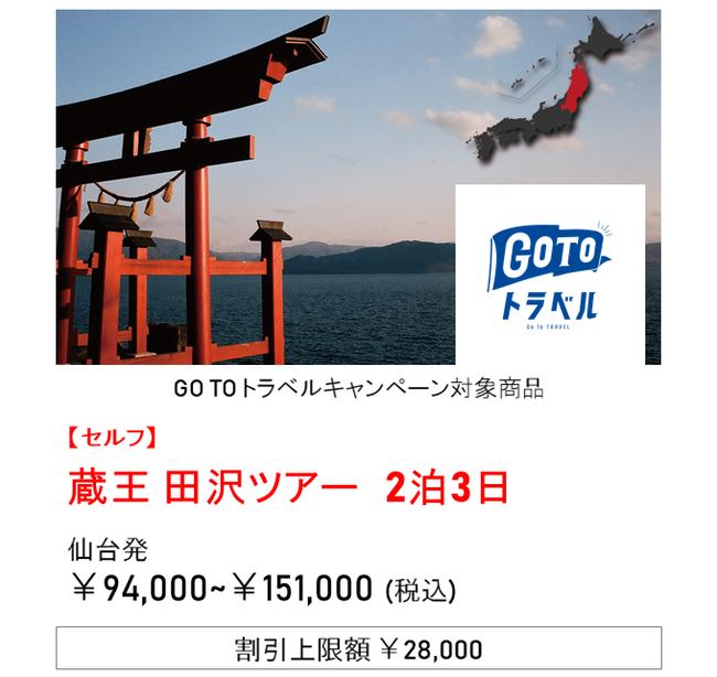 蔵王 田沢ツアー 2泊3日