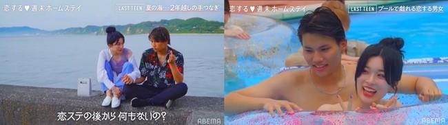春 2020 恋 ステ