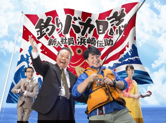 (C)やまさき十三・北見けんいち・小学館/テレビ東京/松竹